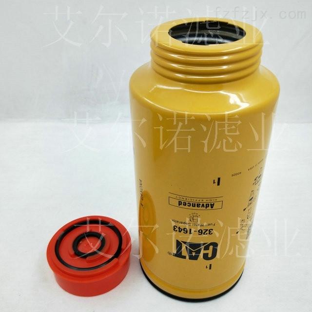 卡特油水分离滤芯