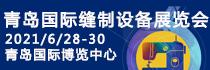 2021青島(*)縫制設備展覽會